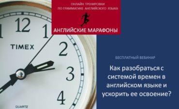 em_1 vebinar_time
